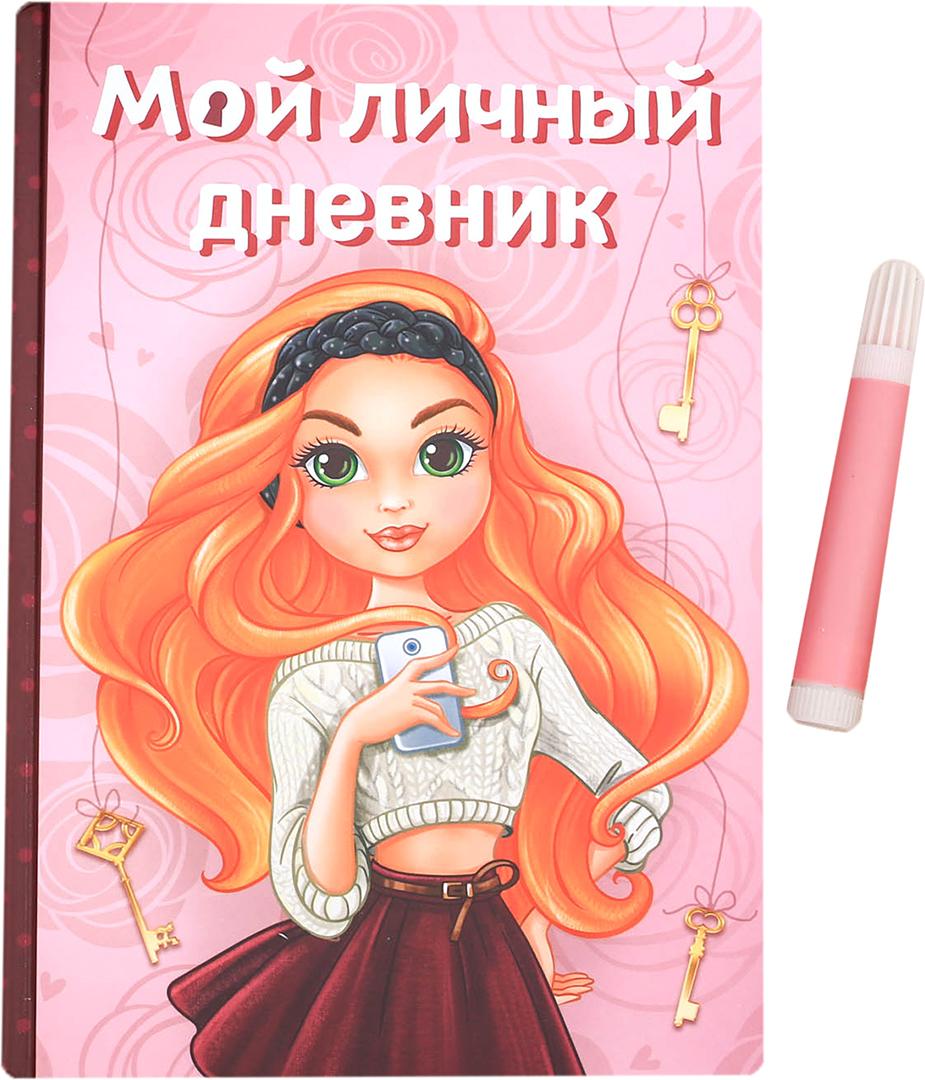 Sima-land Личный дневник Мой личный дневник недатированный 80 листов сонный гномик плед флисовый бараш сонный гномик бежевый
