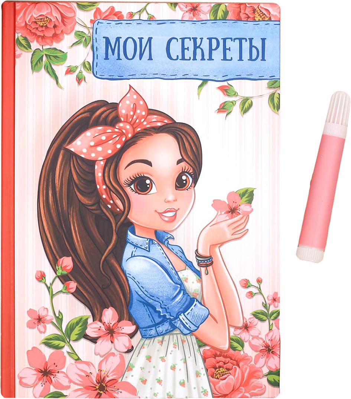 Sima-land Личный дневник Мои секреты А5 80 листов