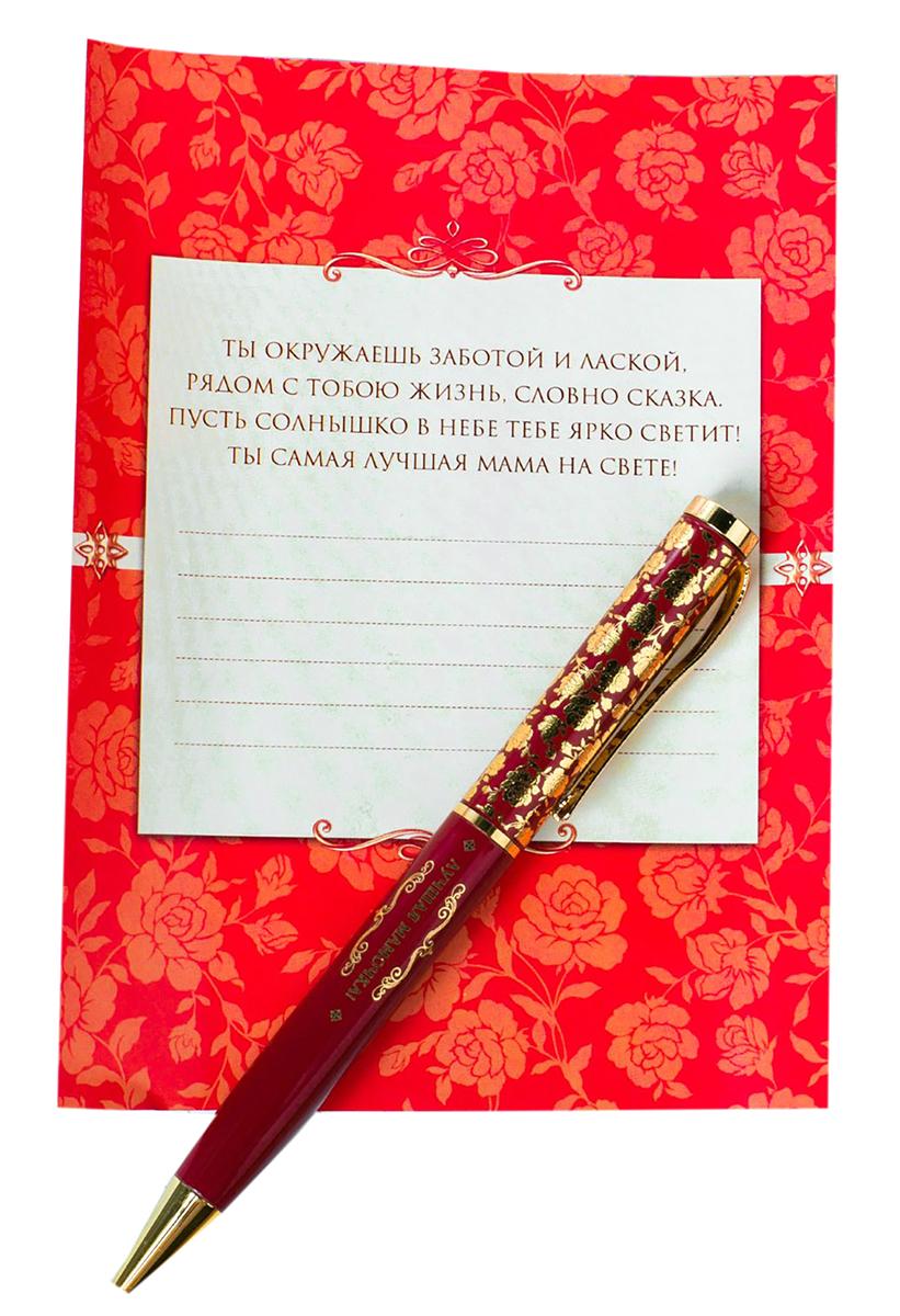 Sima-land Ручка подарочная Любимой и заботливой мамочке с открыткой открытка прорастайка sima land желаю крепкого здоровья