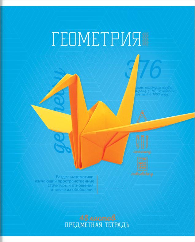ArtSpace Тетрадь Предметный мир Геометрия 48 листов в клетку254566Тетрадь тематическая по геометрии из серии Предметный мир со справочным материалом на отдельных листах. Формат А5 (165х205 мм). Вид крепления – скрепка. Внутренний блок – 48 листов, офсет 60 г/м2, белизна 100%, линовка – клетка с полями. Обложка – мелованный картон, отделка обложки – выборочный гибридный УФ-лак (ТВИН-лакирование).