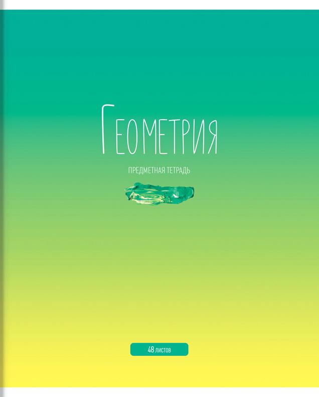 ArtSpace Тетрадь Градиент Геометрия 48 листов в клетку254578Тетрадь тематическая по геометрии из серии Градиент со справочным материалом на отдельных листах. Формат А5 (165х205 мм). Вид крепления – скрепка. Внутренний блок – 48 листов, офсет 60 г/м2, белизна 100%, линовка – клетка с полями. Обложка – мелованный картон, отделка обложки – сплошной глянцевый УФ-лак.