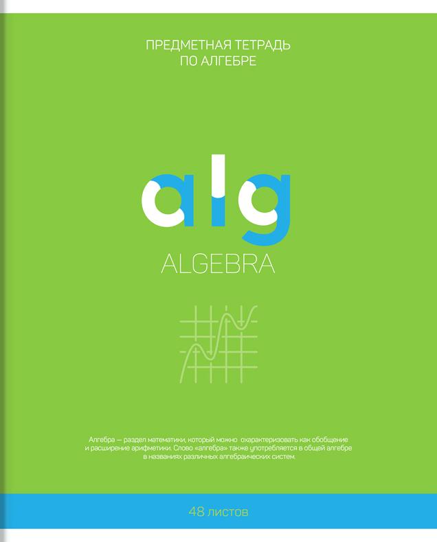 ArtSpace Тетрадь Ученье – цвет! Алгебра 48 листов в клетку254586Тетрадь тематическая по алгебре из серии Ученье – цвет! со справочным материалом на отдельных листах. Формат А5 (165х205 мм). Вид крепления – скрепка. Внутренний блок – 48 листов, офсет 60 г/м2, белизна 100%, линовка – клетка с полями. Обложка – мелованный картон, отделка обложки – ВД-лак.