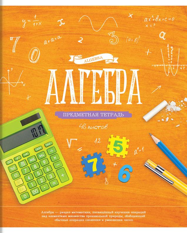 ArtSpace Тетрадь Красивые уроки Алгебра 48 листов в клетку254599Тетрадь тематическая по алгебре из серии Красивые уроки со справочным материалом на отдельных листах. Формат А5 (165х205 мм). Вид крепления – скрепка. Внутренний блок – 48 листов, офсет 60 г/м2, белизна 100%, линовка – клетка с полями. Обложка – мелованный картон, отделка обложки – ВД-лак.