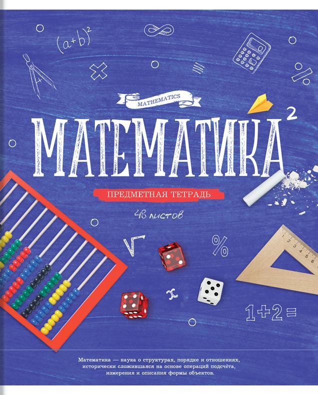 ArtSpace Тетрадь Красивые уроки Математика 48 листов в клетку254609Тетрадь тематическая по математике из серии Красивые уроки со справочным материалом на отдельных листах. Формат А5 (165х205 мм). Вид крепления – скрепка. Внутренний блок – 48 листов, офсет 60 г/м2, белизна 100%, линовка – клетка с полями. Обложка – мелованный картон, отделка обложки – ВД-лак.