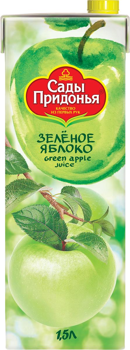 Сады Придонья Сок яблочный из зеленых яблок осветленный восстановленный, 1,5 л сады придонья сок сады придонья яблочный прямого отжима 0 2 л