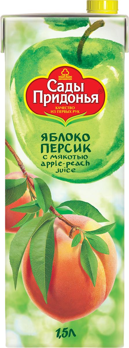 Сады Придонья Сок яблочно-персиковый с мякотью восстановленный, 1,5 л соки и напитки сады придонья сок яблоко вишня прямого отжима с мякотью с 5 мес 200 мл