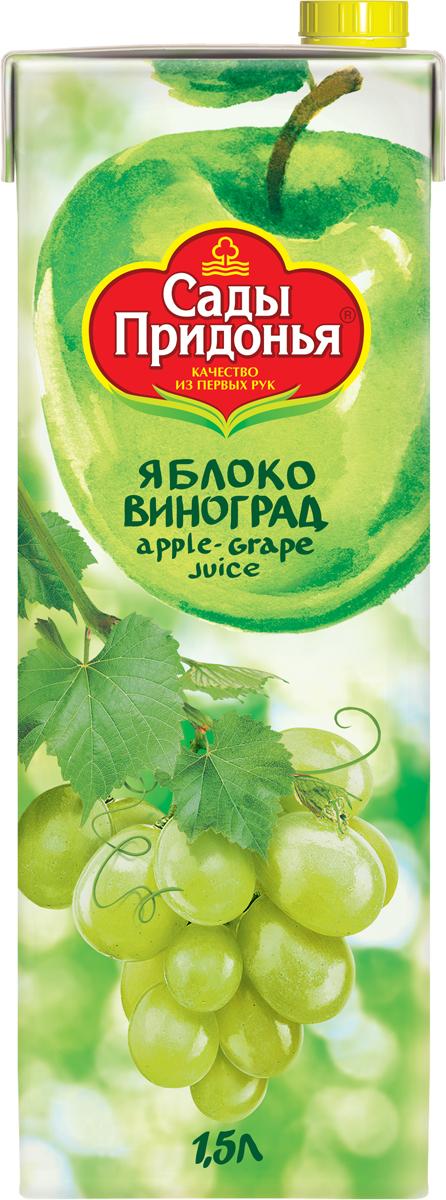Сады Придонья Сок яблочно-виноградный осветленный восстановленный, 1,5 л