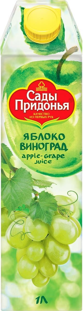 Сады Придонья Сок яблочно-виноградный осветленный восстановленный, 1 л сады придонья сок яблочный прямого отжима осветленный 1 л