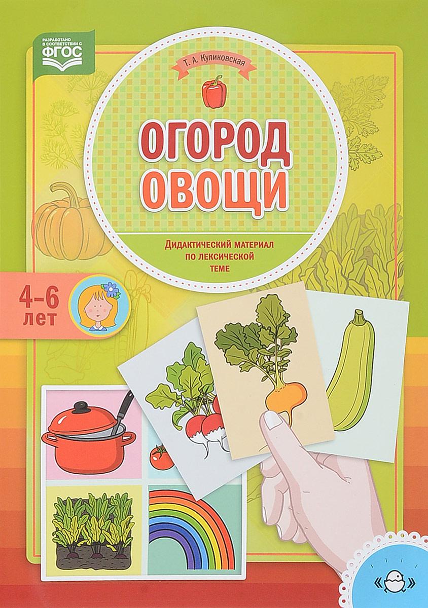 Т. А. Куликовская Огород. Овощи. Дидактический материал по лексической теме. 4-6 лет