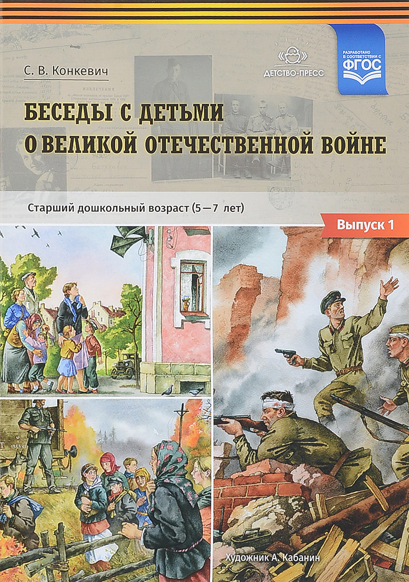 Беседы с детьми о Великой Отечественной войне
