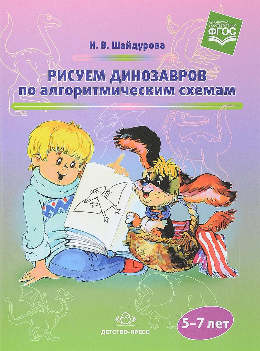 Н. В. Шайдурова Рисуем динозавров по алгоритмическим схемам (5–7 лет) шайдурова н рисуем диких птиц по алгоритмическим схемам 5 7 лет isbn 9785906937858