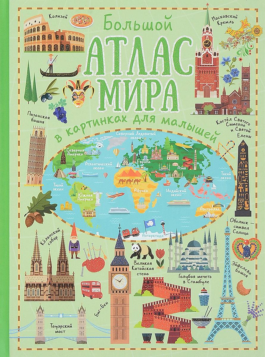 Ю. И. Дорошенко Большой атлас мира в картинках для малышей андрушкевич ю 100 удивительных стран мира