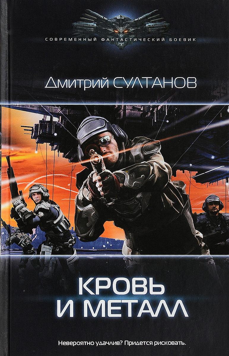 Дмитрий Султанов Кровь и металл