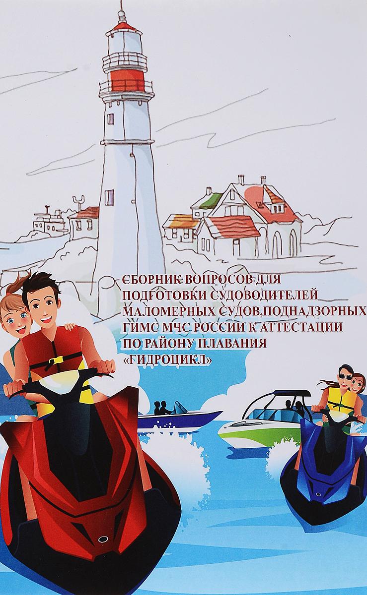 Сборник вопросов для подготовки судоводителей маломерных судов на гидроцикл