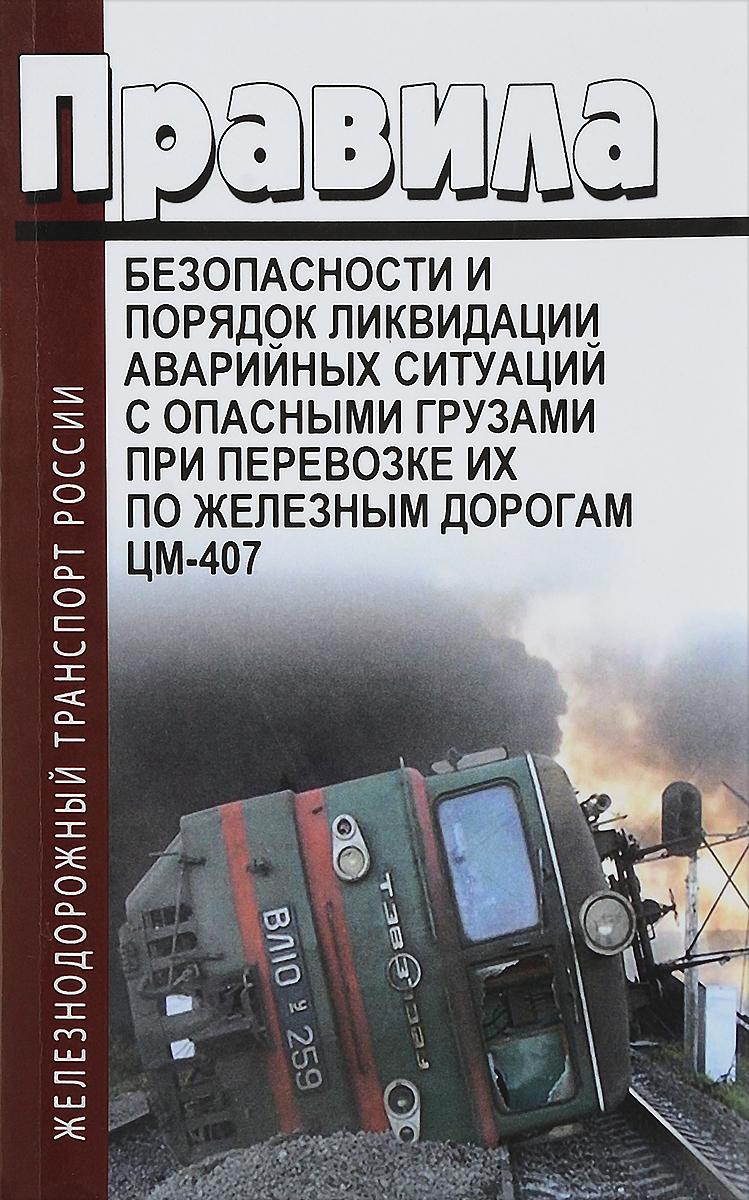 Правила безопасности и порядок ликвидации аварийных ситуаций с опасными грузами при перевозке их по железным дорогам. ЦМ-407