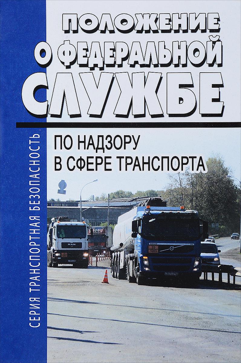 Постановление Правительства РФ от 30.07.2004 N 398 (ред. от 20.07.2016) \