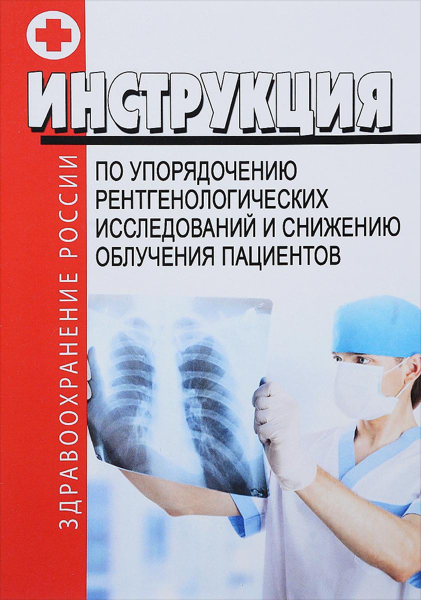 Контроль и ограничение дозовых нагрузок на пациентов при рентгенологических исследованиях. Методические рекомендации (утверждено Минздравом РФ 25.06.1993) т б меллер норма при рентгенологических исследованиях