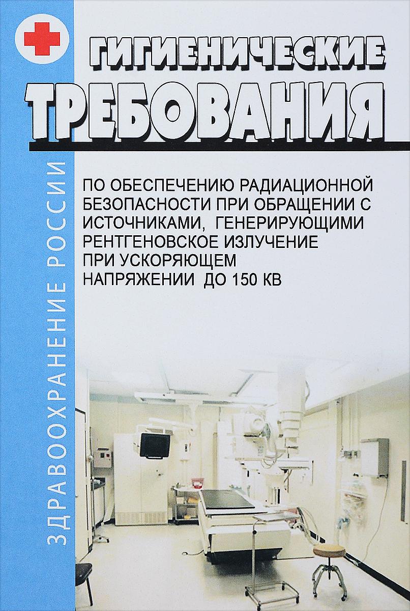 Постановление Главного государственного санитарного врача РФ от 20.07.2015 №32 \