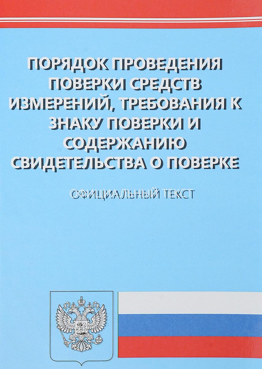 Приказ Министерства промышленности и торговли РФ от 2.07.2015 N 1815