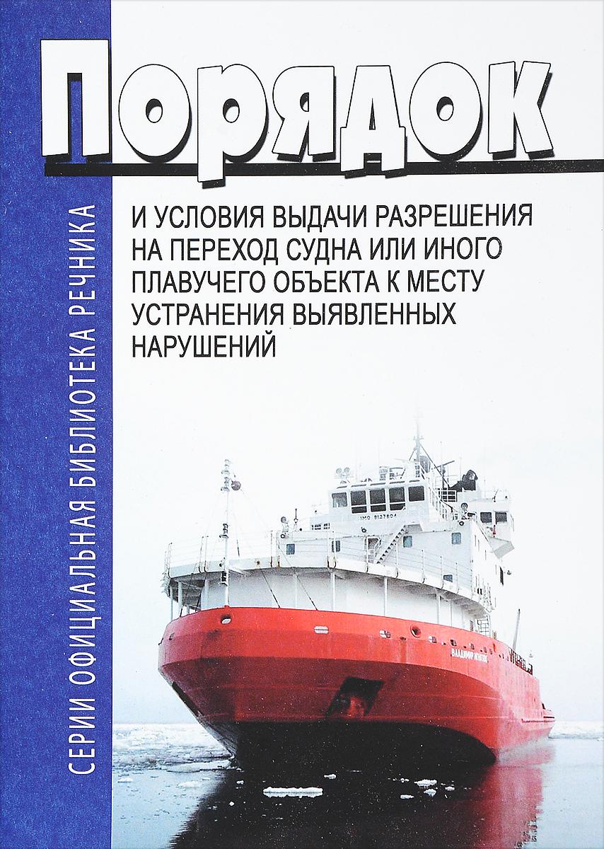 Приказ Минтранса России от 17.08.2012 N 313
