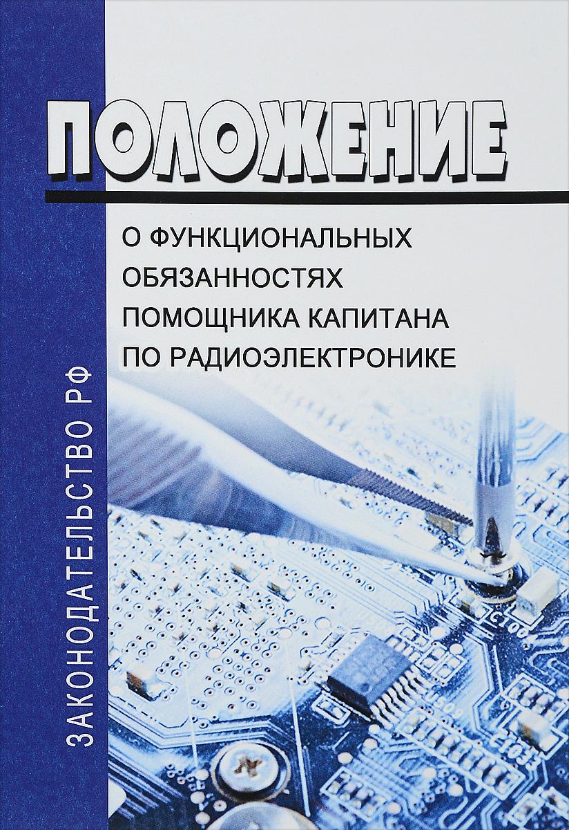 Приказ Госкомрыболовства РФ от 12.07.99 №178 О введении в действие Положения о функциональных обязанностях помощника капитана по радиоэлектронике