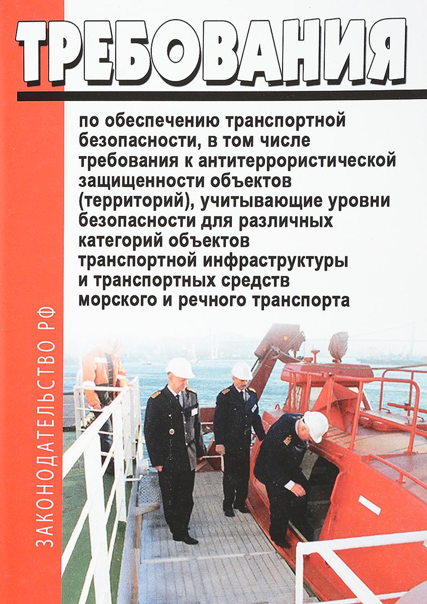 Требования по обеспечению транспортной безопасности, в том числе требования к антитеррористической защищенности объектов (территорий), учитывающие уровни безопасности для различных категорий объектов транспортной инфраструктуры