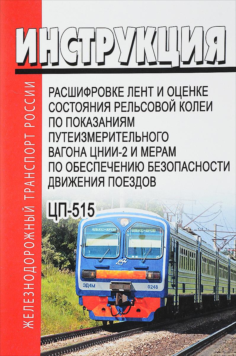 Инструкция по расшифровке лент и оценке состояния рельсовой колеи по показаниям путеизмерительного вагона ЦНИИ-2 и мерам по обеспечению безопасности движения поездов. ЦП-515