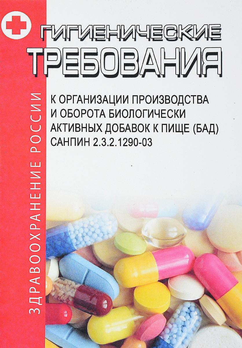 Гигиенические требования к организации производства и оборота биологически активных добавок к пище (БАД). СанПиН 2.3.2.1290-03 бад латл в украине