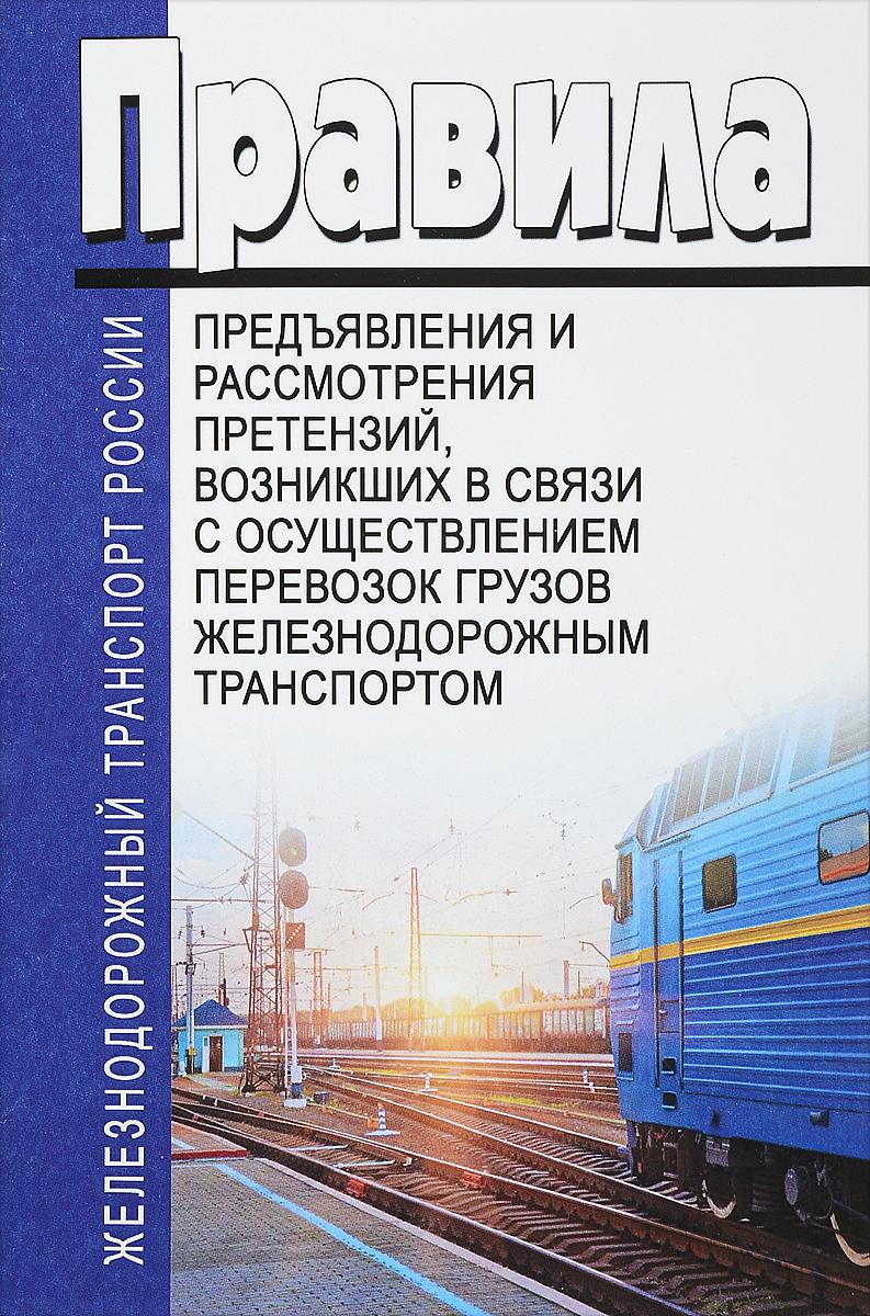 Правила предъявления и рассмотрения претензий, возникших в связи с осуществлением перевозок грузов железнодорожным транспортом