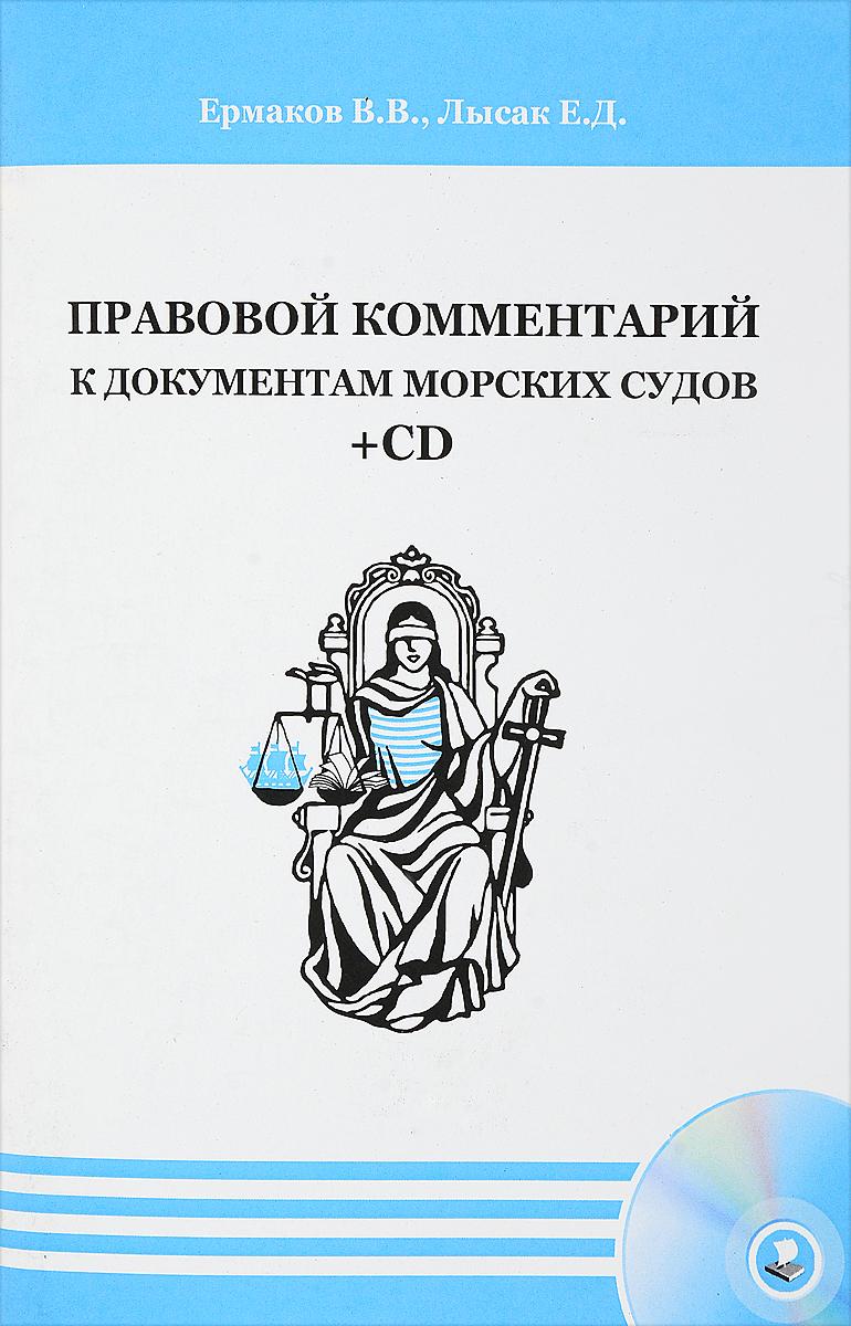 Правовой комментарий к документам морских судов. Учебное пособие (+ CD)