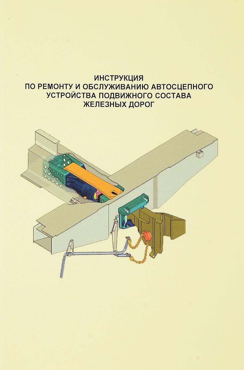 Инструкция по ремонту и обслуживанию автосцепного устройства подвижного состава железных дорог