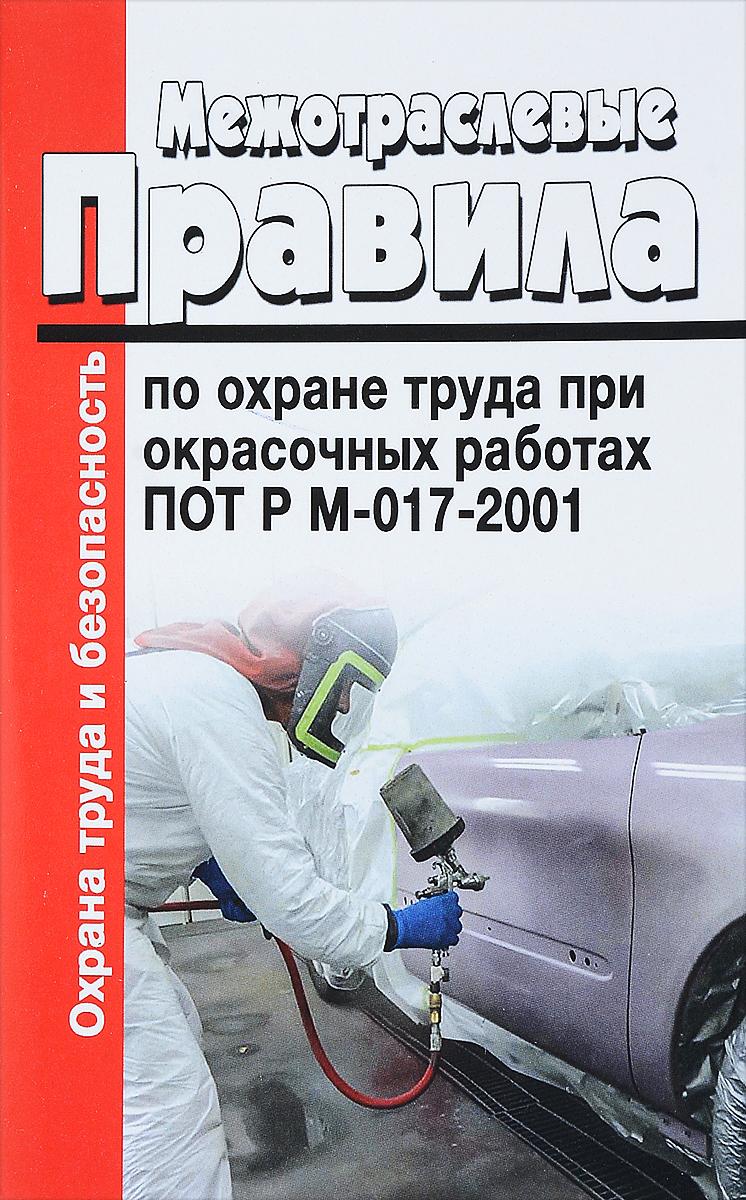 Zakazat.ru Межотраслевые правила по охране труда при окрасочных работах. ПОТ Р М-017-2001