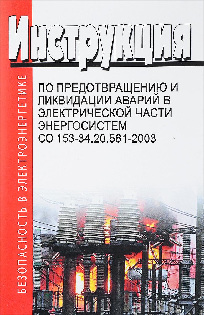 Инструкция по предотвращению и ликвидации аварий в электрической части энергосистем. СО 153-34.20.561-2003