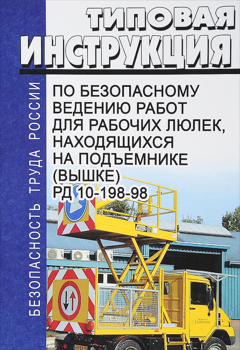 Типовая инструкция по безопасному ведению работ для рабочих люлек, находящихся на подъемнике (вышке). РД 10-198-98 инструкция по эксплуатации фольксваген пассат b5