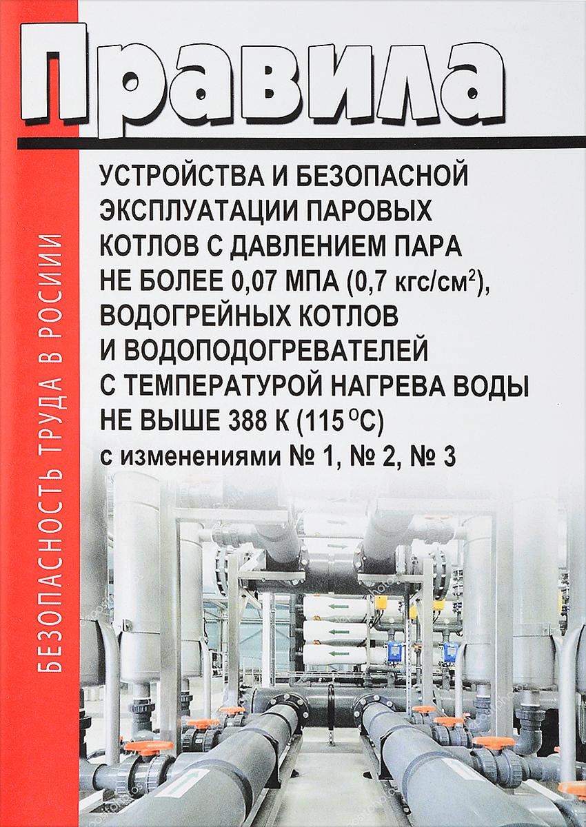 Правила устройства и безопасной эксплуатации паровых котлов с давлением пара не более 0,07 МПа (0,7 кгс/кв. см), водогрейных котлов и водоподогревателей с температурой нагрева воды не выше 388 К (115 °С). С изменениями №1, №2, №3 оборудование для механической чистки котлов