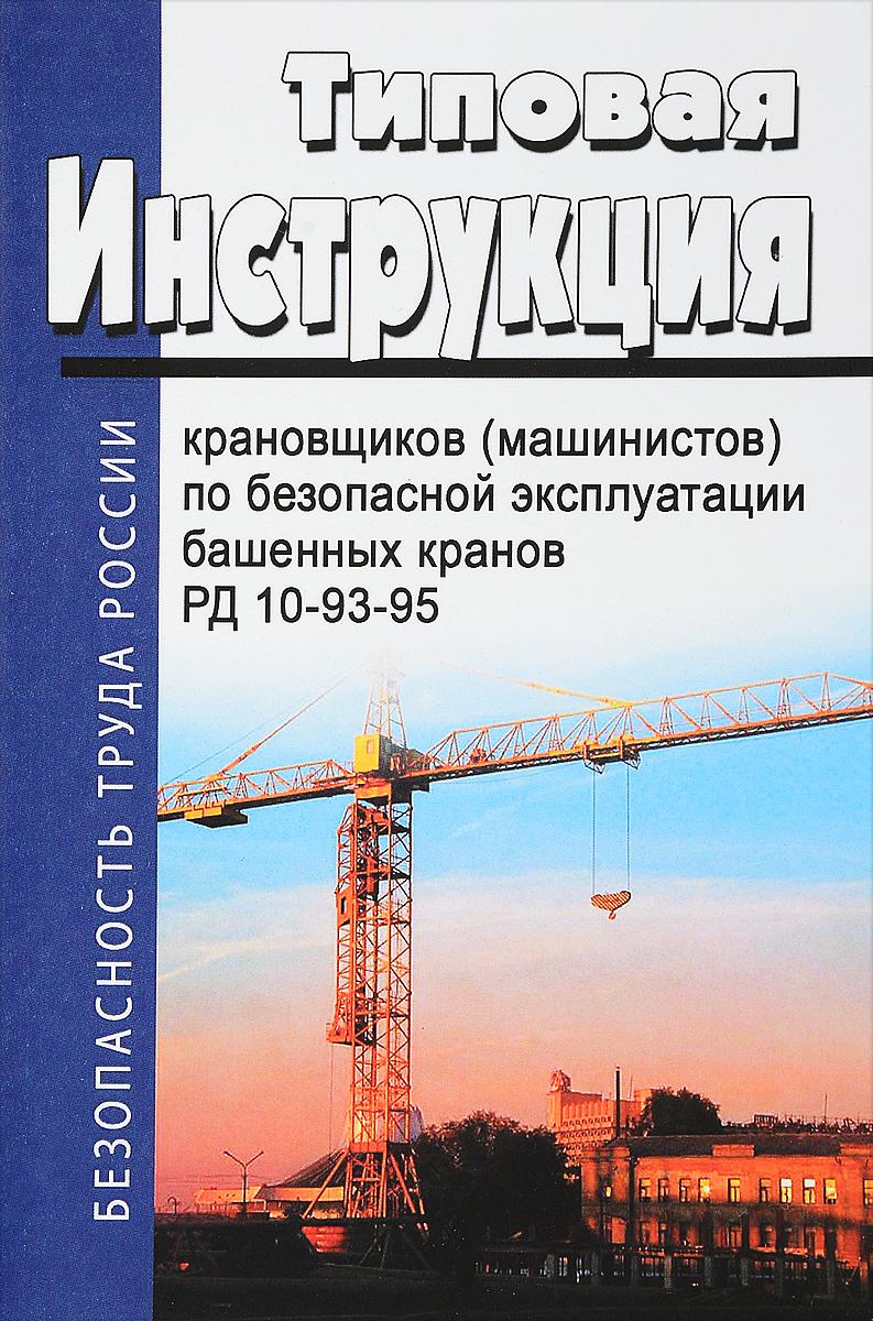 Типовая инструкция для крановщиков (машинистов) по безопасной эксплуатации башенных кранов (РД 10-93-95) инструкция по эксплуатации трансформаторов рд 34 46 501