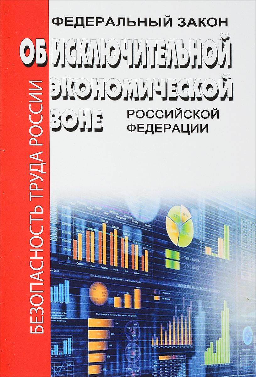 Федеральный закон Об исключительной экономической зоне Российской Федерации