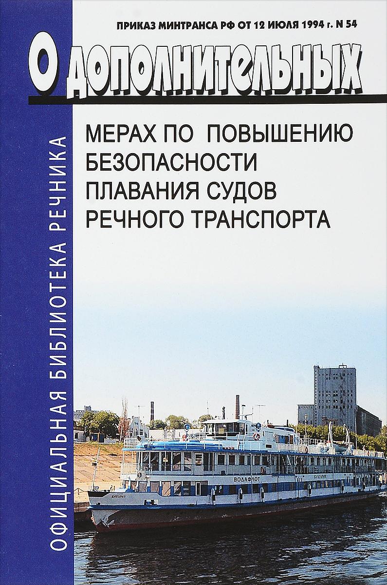Приказ Минтранса РФ от 12.07.1994 №54 О дополнительных мерах по повышению безопасности плавания судов речного транспорта