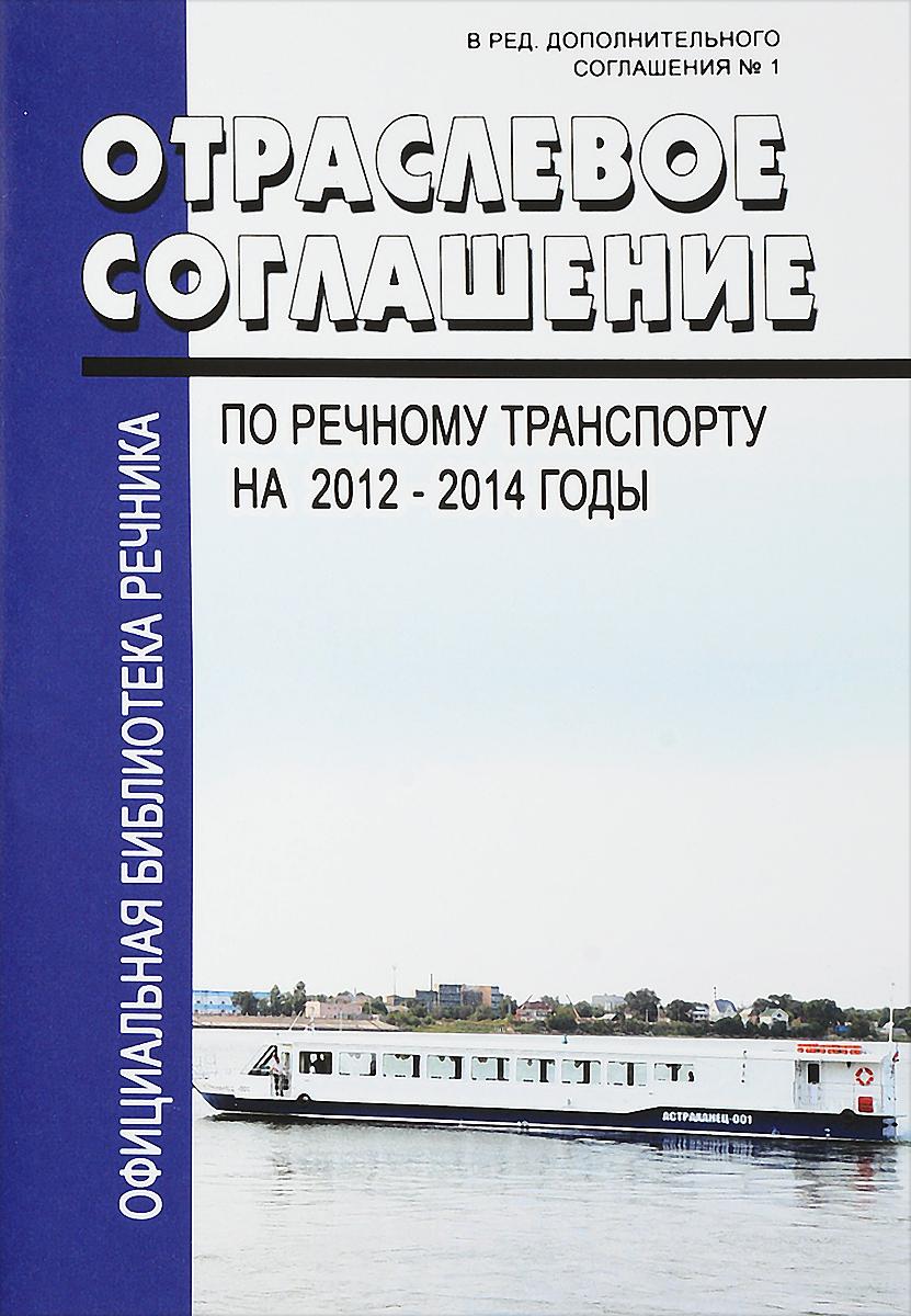 Отраслевое соглашение по речному транспорту на 2012 - 2018 годы