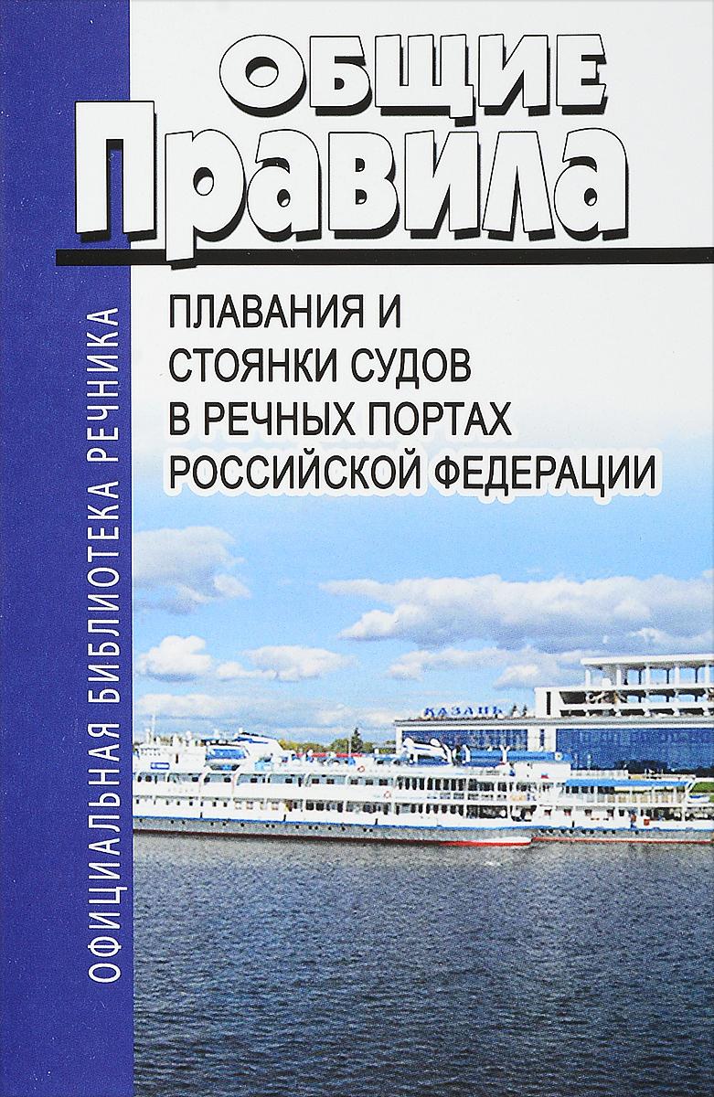 Общие правила плавания и стоянки судов в речных портах Российской Федерации