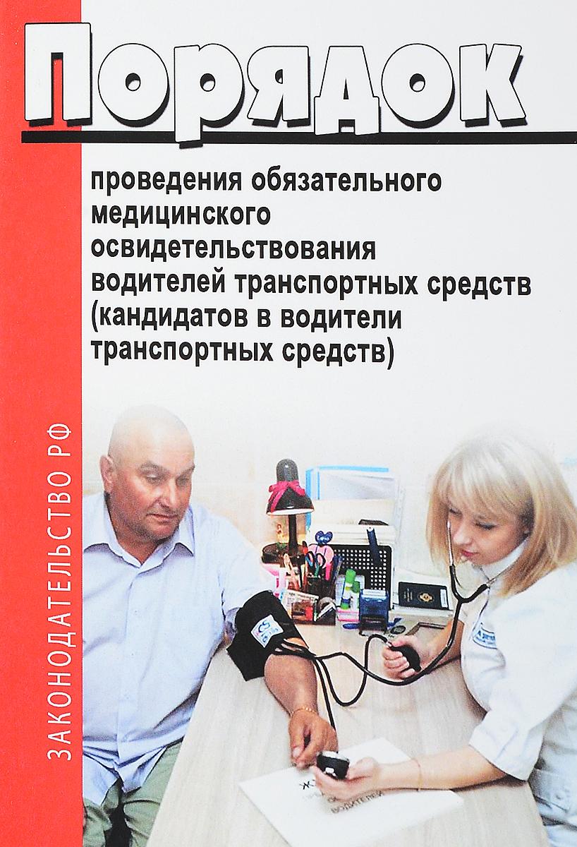 Порядок проведения обязательного медицинского освидетельствования водителей транспортных средств (кандидатов в водители транспортных средств)
