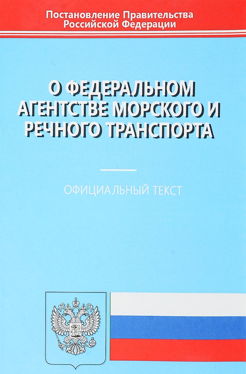 Постановление Правительства РФ от 23 июля 2004 №371 Об утверждении положения о Федеральном агентстве морского и речного транспорта
