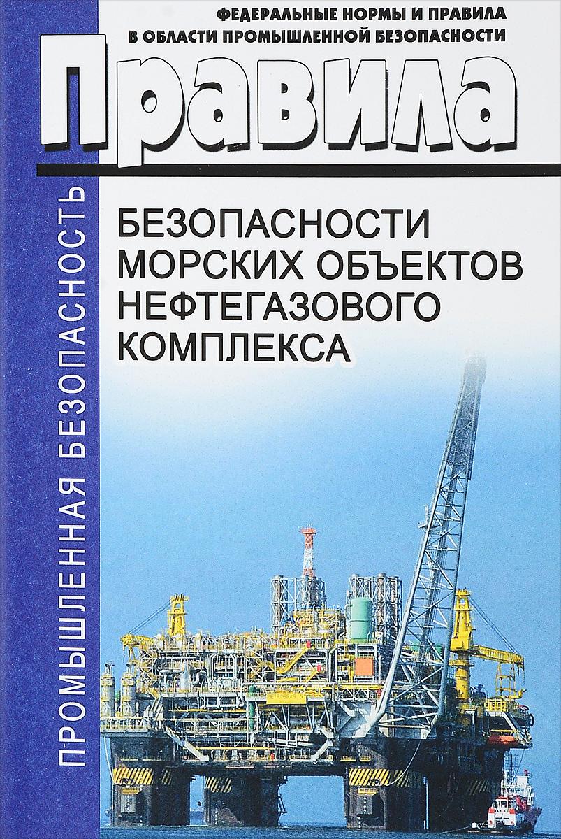 Правила безопасности морских объектов нефтегазового комплекса