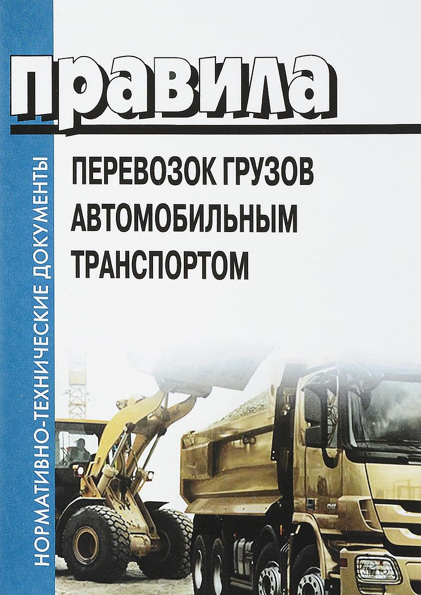 Постановление Правительства РФ от 15.04.2011 №272 \