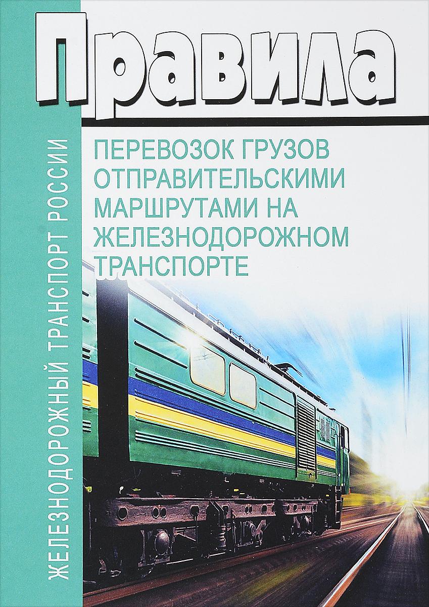 Приказ МПС РФ от 29.03.1999 №10Ц (ред. от 03.10.2011) \