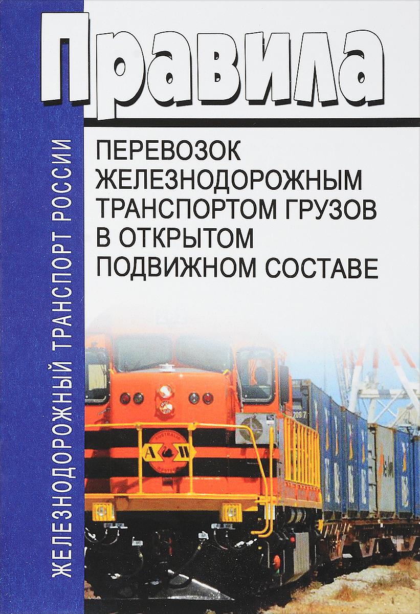 Правила перевозок железнодорожным транспортом грузов в открытом подвижном составе. Последняя редакция