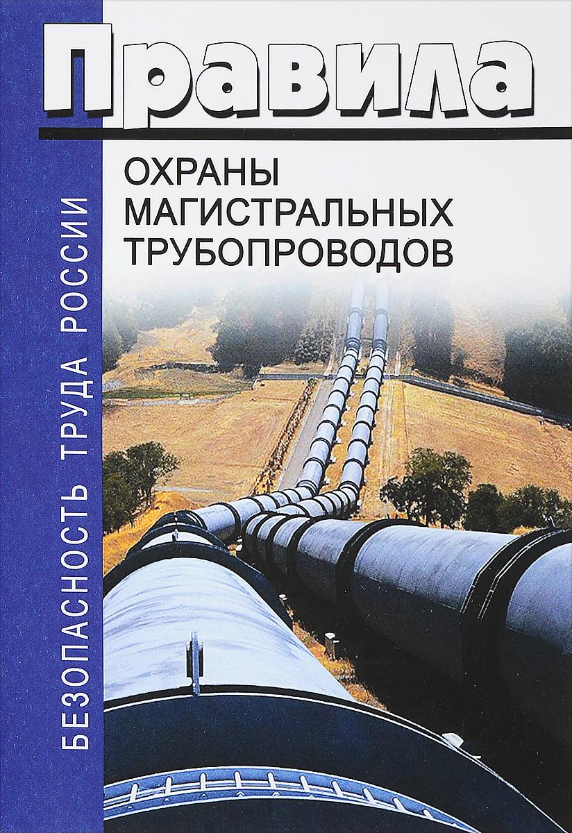 Правила охраны магистральных трубопроводов основы бурения на нефть и газ