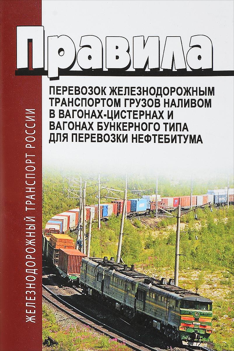 Правила перевозок железнодорожным транспортом грузов наливом в вагонах-цистернах и вагонах бункерного типа для перевозки нефтебитума