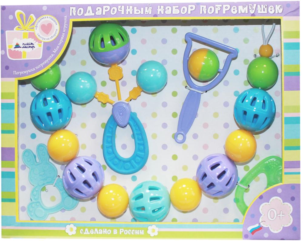 Пластмастер Набор погремушек для мальчиков игрушки для детей