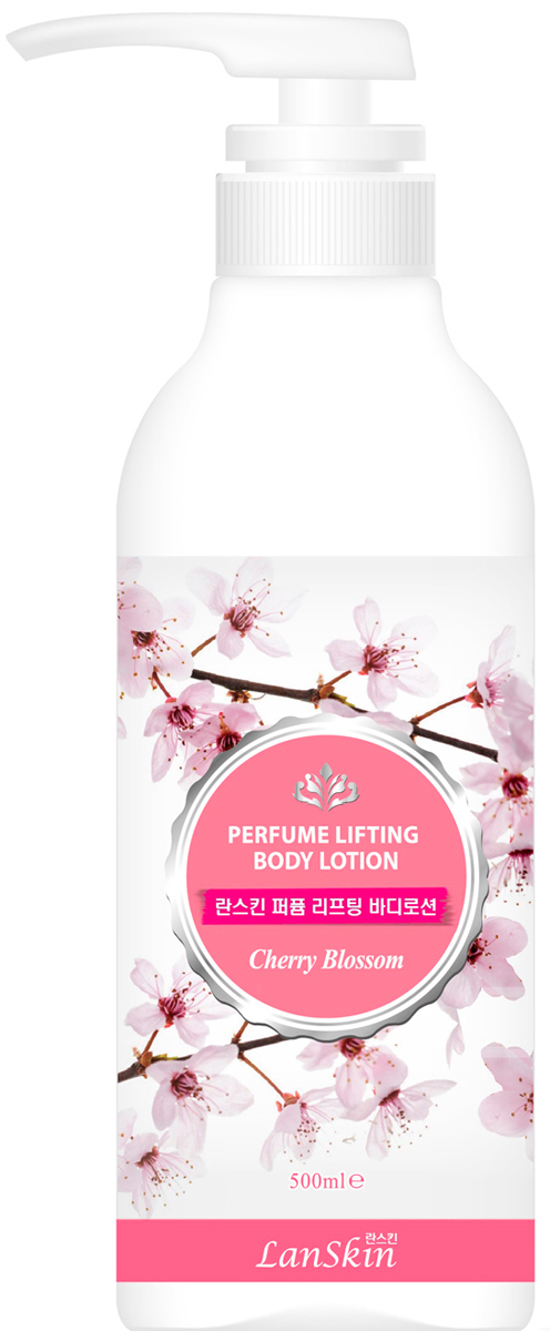 Lanskin Лосьон для тела Цветы сакуры, 500 мл lanskin лосьон для тела лилия 500 мл